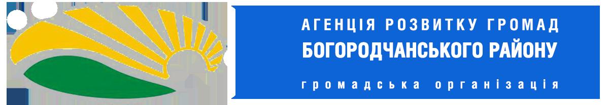 Агенція розвитку Богородчанського району